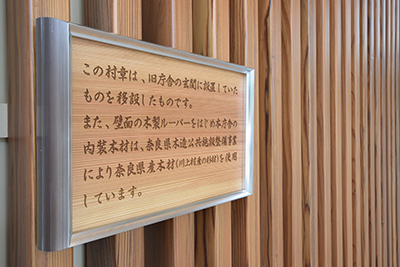 山添村役場3