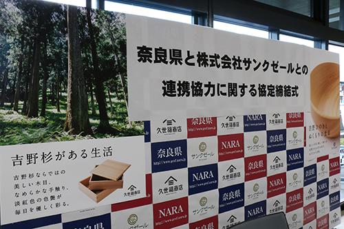 奈良県・サンクゼール協定