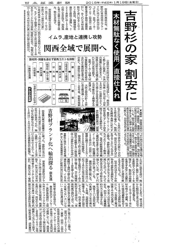 20180119日経新聞