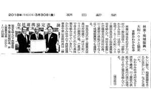 2018.3.30朝日新聞掲載