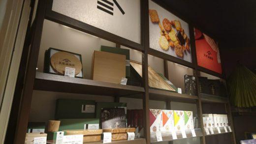 久世福商店 成田空港店2