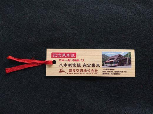 日本一長い路線バス乗車記念証