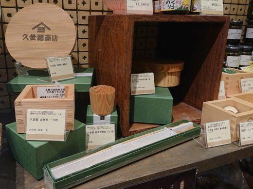 久世福商店渋谷ヒカリエ店2