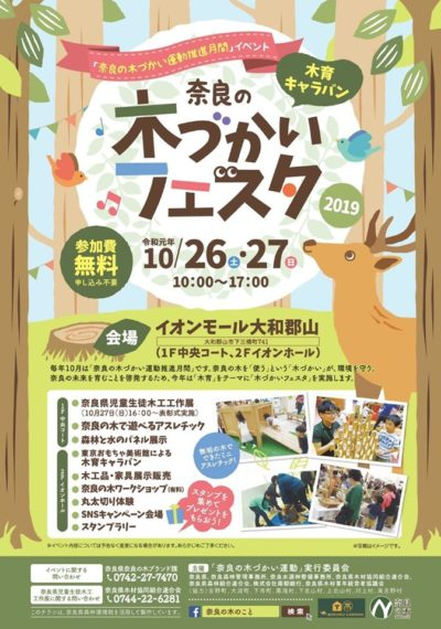 奈良の木づかい運動