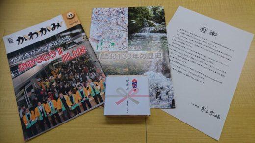 川上村村制130周年記念品