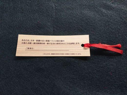日本一長い路線バス乗車記念証2