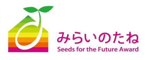 未来のたね賞3