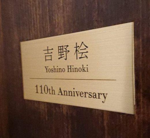奈良ホテルマガジンラック4