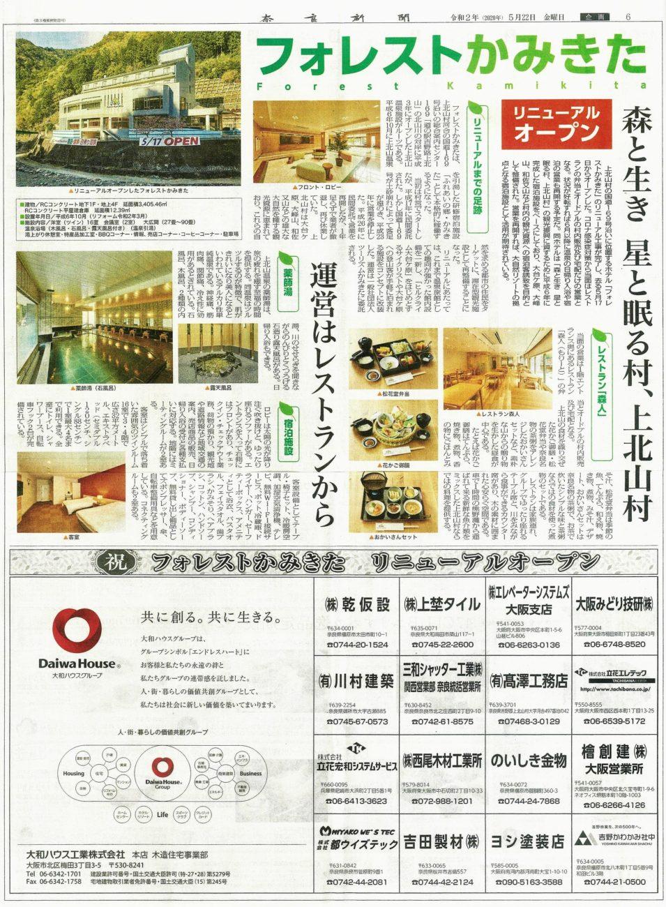 2020.05.22 奈良新聞(フォレストかみきた)