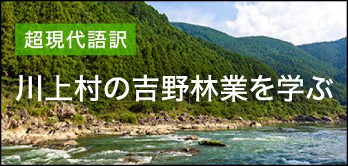 川上村の吉野林業を学ぶ