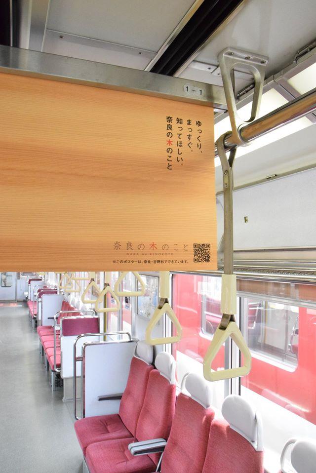 近鉄電車中吊り広告4