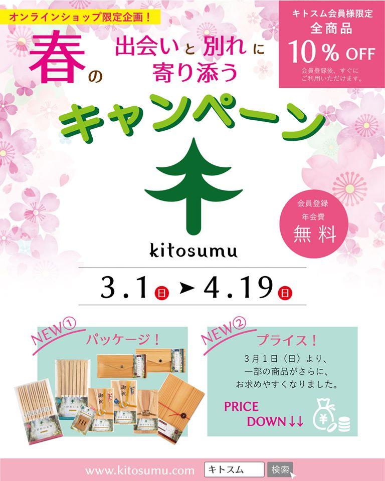 キトスムsale2020.3.1~
