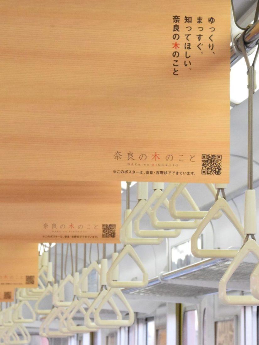 近鉄電車吊り広告2