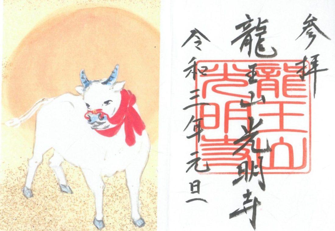 龍王山光明寺