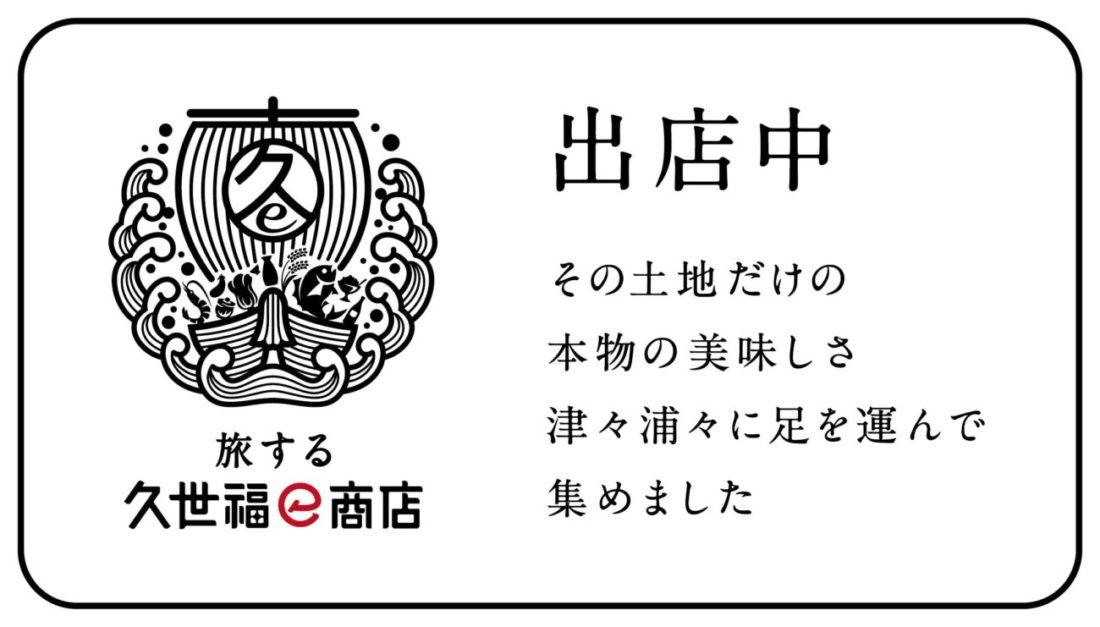 旅ふく_出店中ロゴ