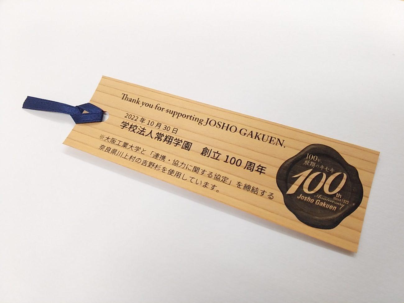 常翔学園創立100周年記念しおり