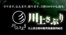 守ります。伝えます。贈ります。吉野500年の伝統を。
